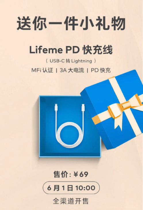 Lifeme PD快充线